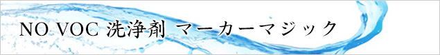 NO VOC 洗浄剤 マーカーマジック